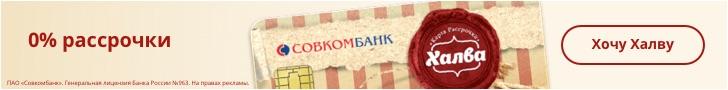 Кредитные карты с онлайн-заявкой в Волгодонске в 2020
